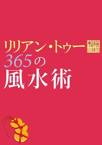 リリアン・トゥー 365の風水術 PDF