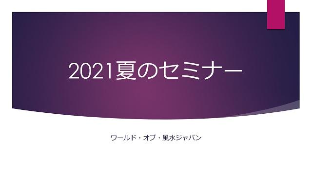 【動画】2021年夏のセミナー